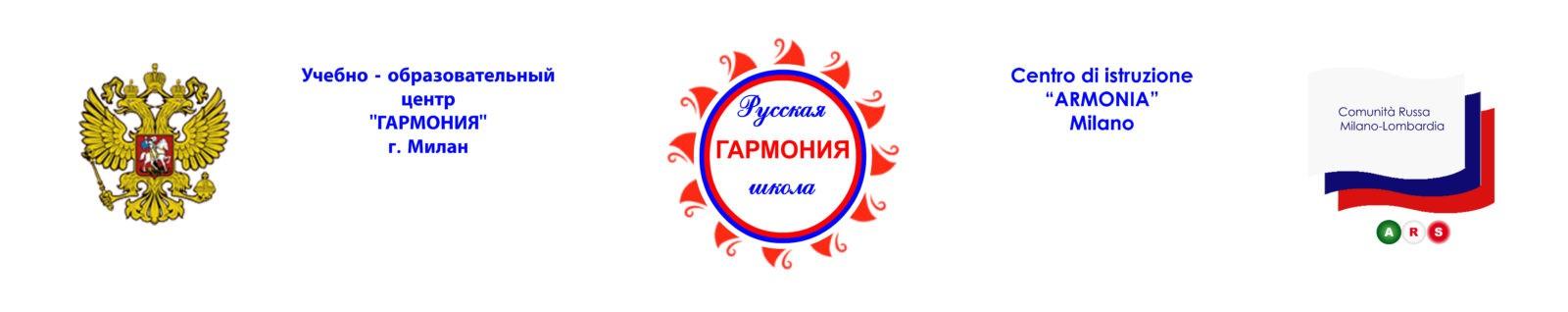 """Учебно - образовательный центр """" ГАРМОНИЯ """""""